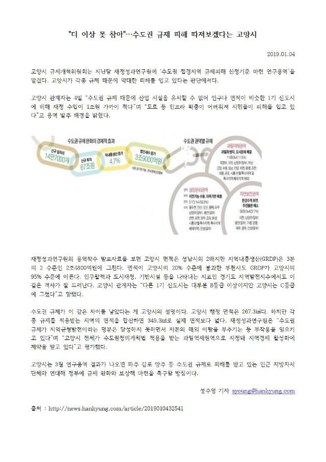 [한국경제] 수도권 규제 피해 따져보겠다는 고양시001.jpg