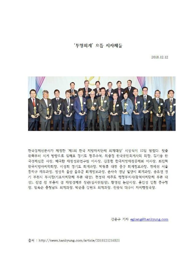 [한국경제] '투명회계' 으뜸 지자체들001.jpg